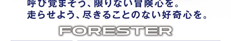 フォレスター2.0i