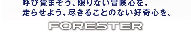 フォレスター2.0iL
