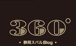360°静岡スバルBlog